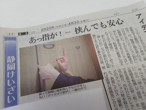 2020年4月3日 中日新聞朝刊11面