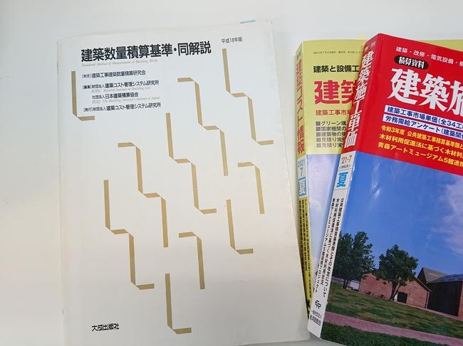 建築数量積算基準と刊行物